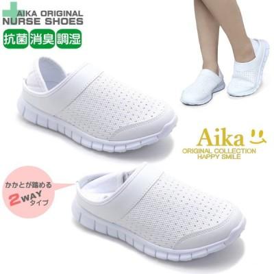 AIKAのナースシューズ 抗菌 消臭 調湿 看護師 ナース 白靴  メッシュ 2WAY  超軽量 真っ白 看護 介護 医療