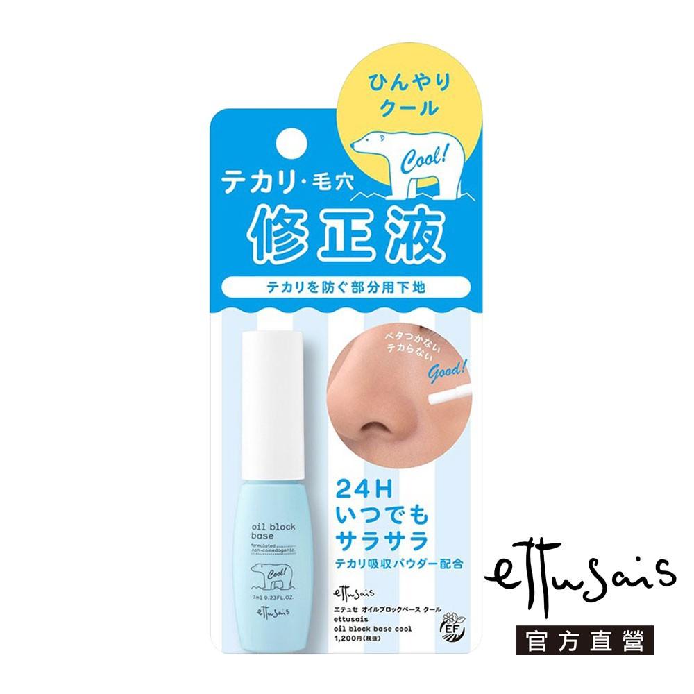 Ettusais 艾杜紗 零油光修正液 cool 7ml【watashi+資生堂官方店】(短效效期至2022-03)