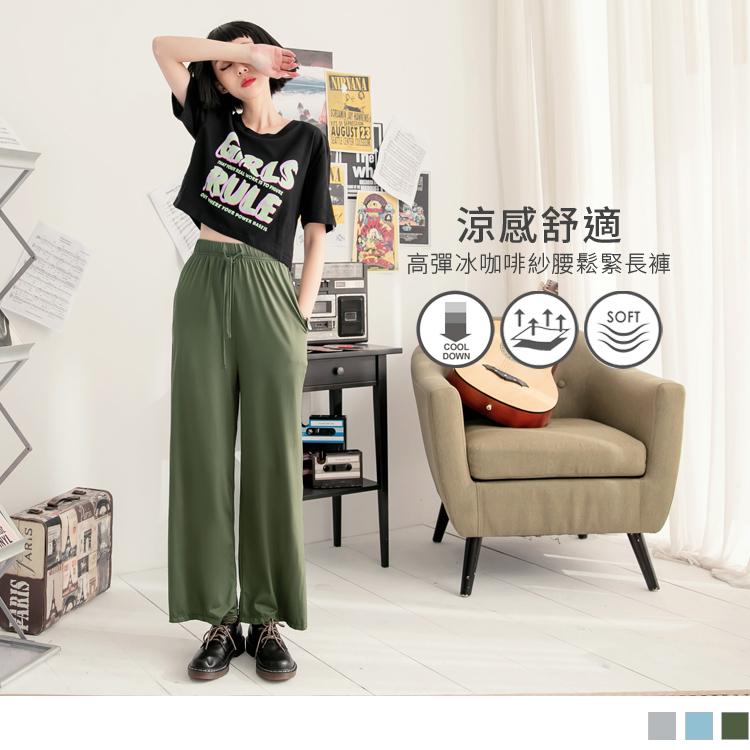 台灣製造.高彈冰咖啡紗腰鬆緊長褲