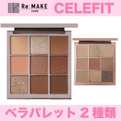 【CELEFIT】セレフィット BELLAアイシャドウパレット【2種類】