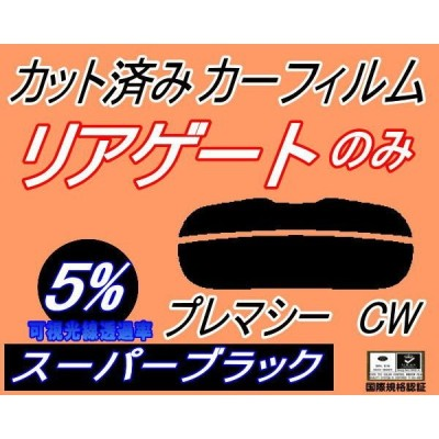 リアガラスのみ (s) プレマシー CW (5%) カット済み カーフィルム CWEAW CWEFW マツダ