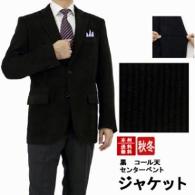 テーラードジャケット ビジネス メンズ 秋冬 黒 シャドーストライプ コール天 ストレッチ レギュラー 2J7C33-20