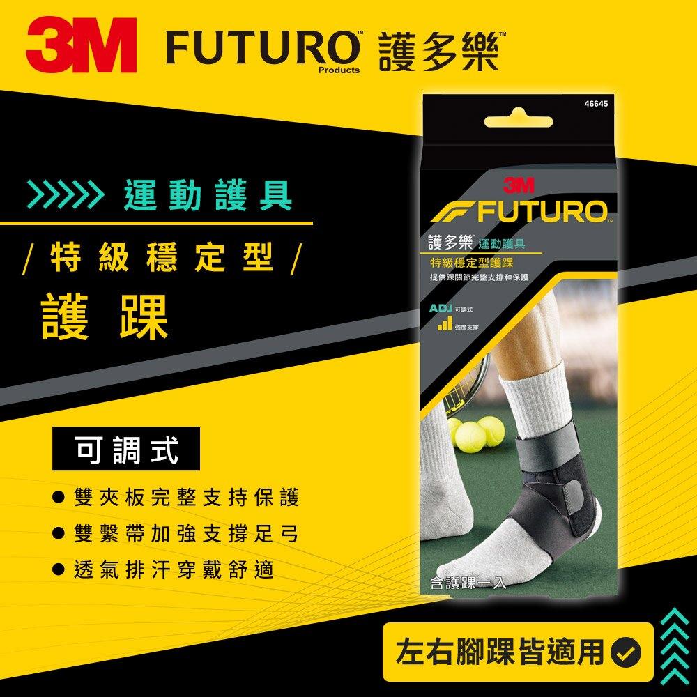 【3M】FUTURO 護多樂 護踝 特級穩定型《樂天網銀ATM結帳享10%點數回饋》