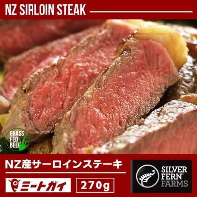 ニュージーランド産 グラスフェッドビーフ サーロインステーキ 270g 牧草牛 ステーキ肉
