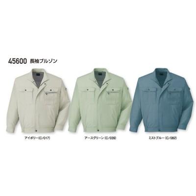 作業服・作業着 春夏 自重堂 45600 長袖ブルゾンS〜LL
