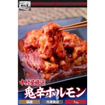 お歳暮 ギフト 内祝い 牛肉 鬼辛ホルモン 1kg 激辛 焼肉 バーベキュー BBQ
