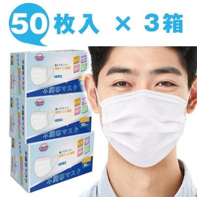 CALANKUMA 不織布 マスク 50枚入×3箱 通気性 超快適 3層構造 防曇 防塵 花粉 PM2.5 飛沫 ウイルス アレルギー対策 息苦しくない 大人用 男女兼用