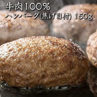 送料無料news every.で紹介鳥益 牛肉100% ハンバーグ (焦げ目付)150g5パック 鶏屋だけど牛肉が好きで作った焼き鳥屋の牛肉100%本格派ハンバーグ温めるだけ冷凍