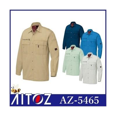 作業服 長袖シャツ AITOZ アイトス 長袖シャツ AZ-5465 作業着 春夏