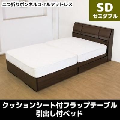 クッションシート付フラップテーブル 引出し付ベッド 二つ折りボンネルコイルマットレス セミダブル ダークブラウン