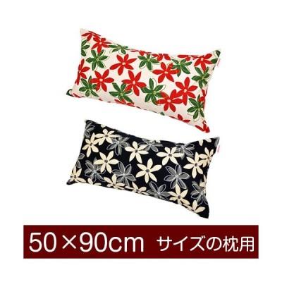 枕カバー 50×90cmの枕用ファスナー式  マリー ぶつぬいロック仕上げ