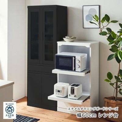 キッチン収納 食器棚 キッチンボード 日本製 国産 大川家具 ポッテ 60 レンジ台 (背面化粧)