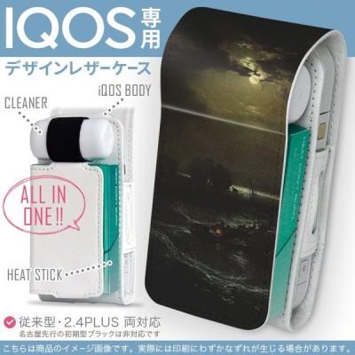 iQOS アイコス 専用 レザーケース 従来型 / 新型 2.4PLUS 両対応 「宅配便専用」 タバコ  カバー デザイン 外国 絵画 イラスト 003252