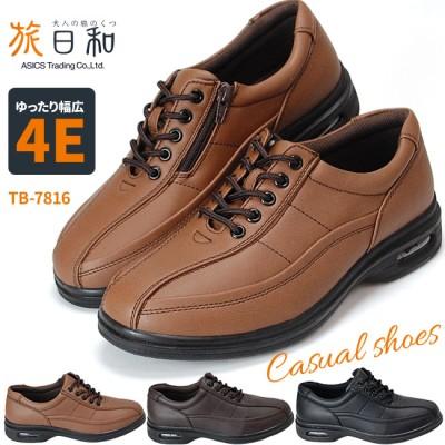 アシックス商事 旅日和 TB-7816 メンズ ウォーキングシューズ コンフォートシューズ カジュアルシューズ ダークブラウン ブラック 黒 25.0cm~27.0cm おしゃれ 4E相当 旅行 靴