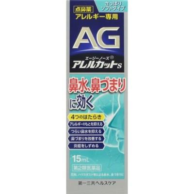★【第2類医薬品】エージーノーズ アレルカットS(15mL)