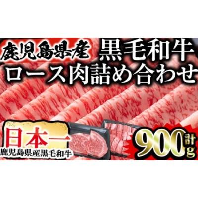 C-26 鹿児島県産黒毛和牛バラエティーセット 900g!