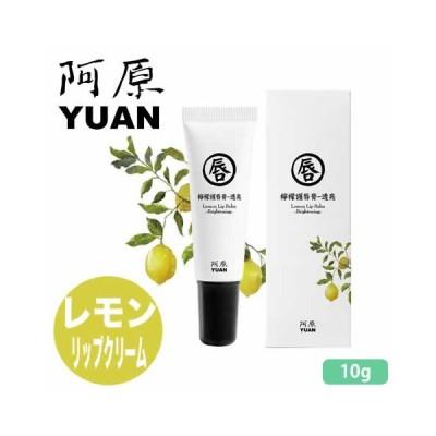 阿原/YUAN(ユアン) レモンリップクリーム 檸檬護唇膏-透亮 10g (台湾コスメ リップバーム)
