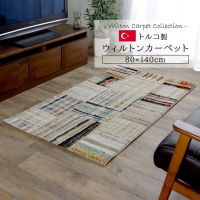 イケヒコ トルコ製 ウィルトン織カーペット 北欧調ラグ 約80×140cm ギャベ 2349109  -お取り寄せ品-