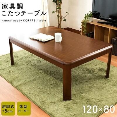 こたつ テーブル 長方形 約120X80X36-41cm 1年間保証 高さ調整