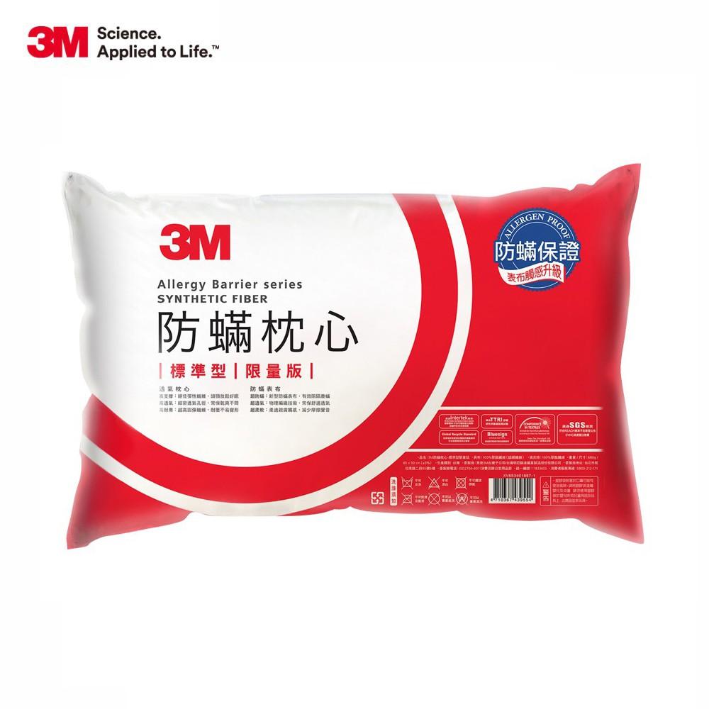 3M 防蜹枕心-限量版標準型 防螨枕