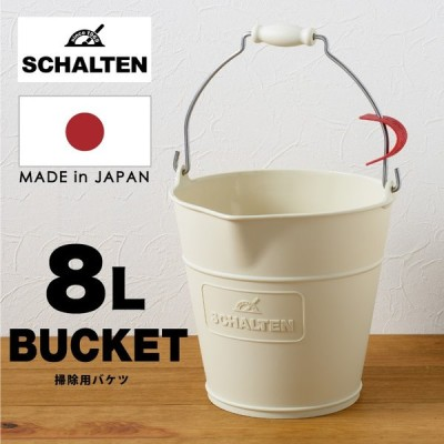 SCHALTEN シャルテン バケット 8リットル ワイド バケツ おしゃれ 掃除用品 掃除道具 おそうじ 大掃除 シンプル