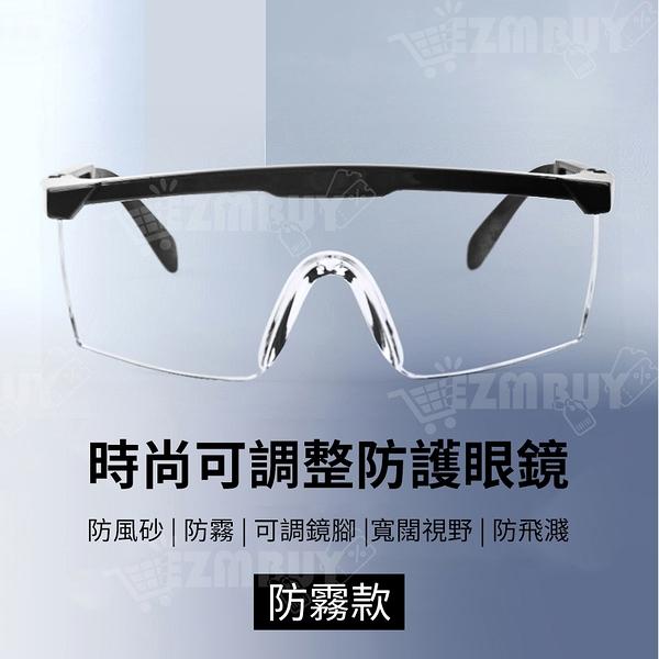 時尚可拉伸調整防護眼鏡/護目鏡/防疫眼鏡(防霧款)