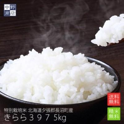 特別栽培米 減農薬栽培米 玄米 米 /北海道産 きらら397 5kg 特別栽培米(節減対象農薬8割減・化学肥料5割減)