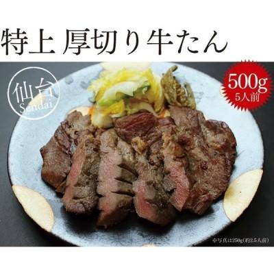 送料無料 じっくりと10日間熟成させた、仙台名物牛たん焼き 500g