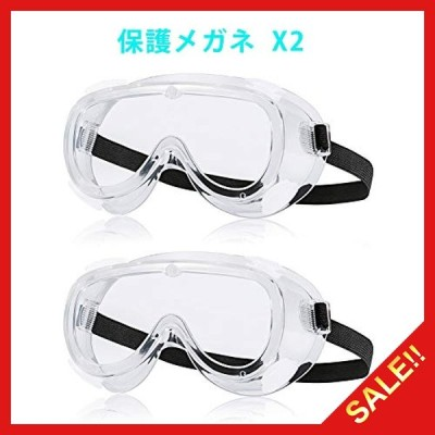 【2個セット】ゴーグル 保護メガネ 飛沫感染予防 飛沫対策眼鏡 軽量 透明 花粉症 オーバーグラス 保護用アイゴ