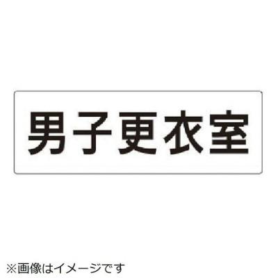ユニット ユニット 室名表示板 男子更衣室 アクリル(白) 80×240×3厚