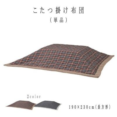 こたつ布団 こたつ掛け布団 単品 190x230cm 長方形 薄掛け チェック柄 kotatsu futon blanket