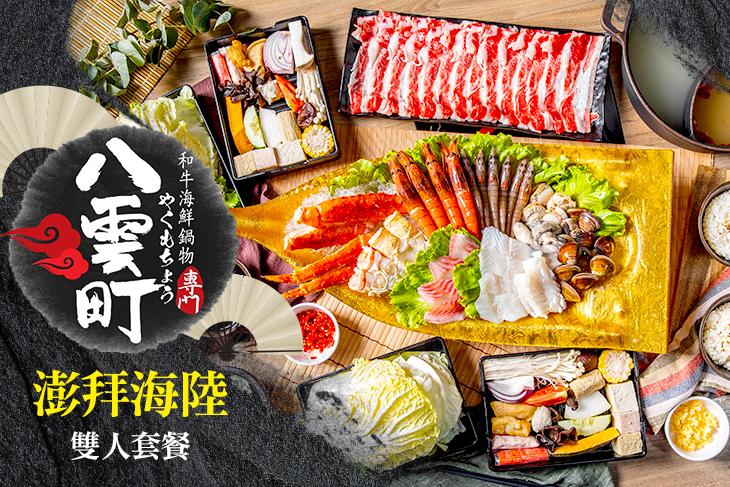 【台北】八雲町和牛海鮮鍋物 #GOMAJI吃喝玩樂券#電子票券#美食餐飲