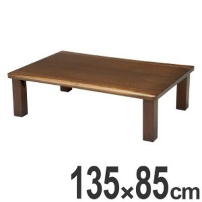 座卓 エスプリ折れ脚 幅135cm ( 送料無料 テーブル センターテーブル リビングテーブル 座たく ちゃぶ台 リビング ダイニング ダイニ