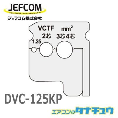 DVC-125KP ジェフコム ワイヤーストリッパー 替刃 (/DVC-125KP/)