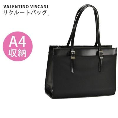 ヴァレンチノヴィスカーニ リクルートバッグ レディース 就活 天ファスナー ブラック A4サイズ VALENTINO VISCANI 53411