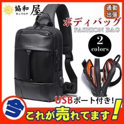 ボディバッグ ショルダーバッグ メンズ レディース 大容量 斜めがけ バッグ リュック 肩掛け 撥水 カバン 鞄 大きめ 収納