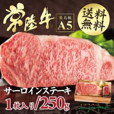 入学祝い お返し 母の日 ギフト ステーキ 肉 送料無料 常陸牛 最高級A5 サーロインステーキ 250g×1枚 木箱入り