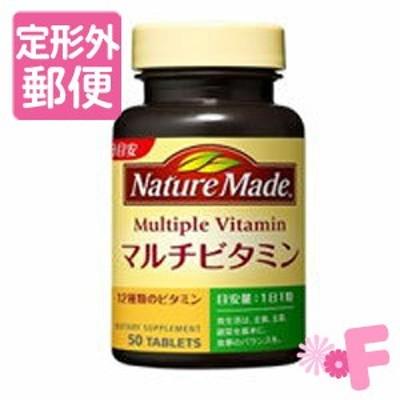 [定形外郵便]ネイチャーメイド マルチビタミン 50粒