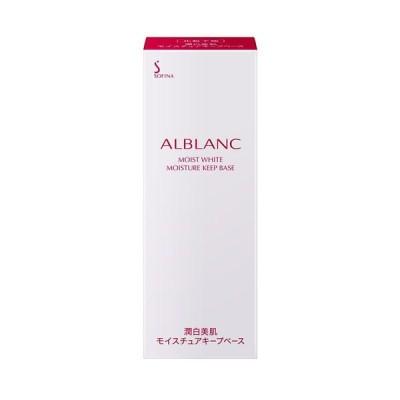 ●ソフィーナ アルブラン 潤白美肌モイスチュアキープベース