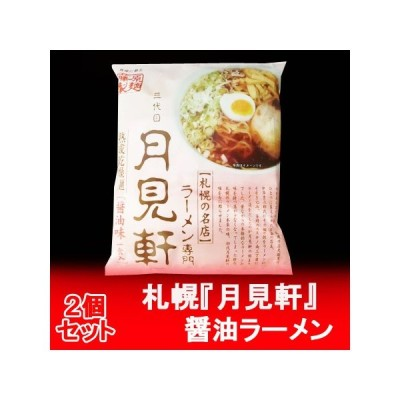 札幌 ラーメン 月見軒 醤油 ラーメン 送料無料 つきみけん しょうゆ らーめん 乾麺・袋麺(ラーメン スープ付き)1食×2袋 価格628円 サッポロ ラーメン