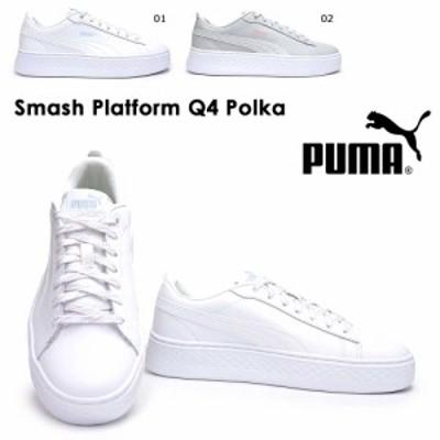プーマ スニーカー レディース スマッシュ プラットフォーム Q4 ポルカ 369833 厚底 レザー ソフトフォーム PumaPolka