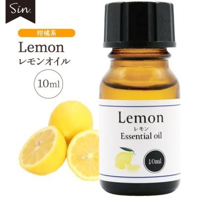 レモンオイル 10ml 精油 アロマ オイル 天然100% エッセンシャルオイル