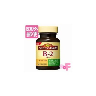 [定形外郵便]ネイチャーメイド ビタミンB2 80粒