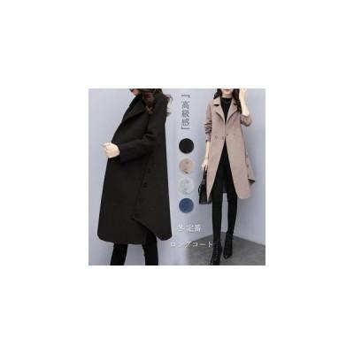 上品 きれいめチェスターコート カジュアル 防寒 ウールコート冬 定番 上質 高級感 軽い 暖かい ロングコートエレガント 気質 冬物 冬服