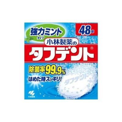 小林製薬のタフデント 強力ミントタイプ 48錠