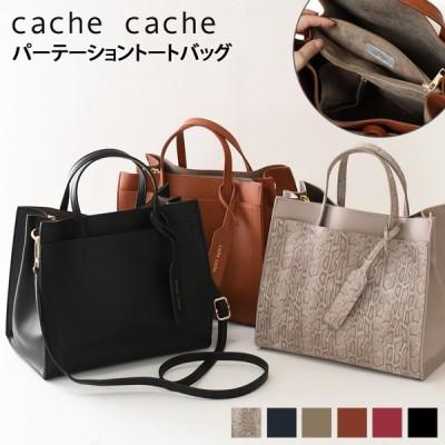 cache cache カシュカシュ パーテーション 2way スクエア トートバッグ レディース ブランド ショルダーバッグ ハンドバッグ ポイント消化