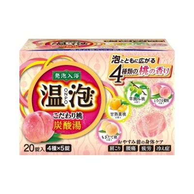 アース製薬 温泡 ONPO こだわり桃 炭酸湯 20錠入(5錠×4種)