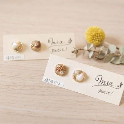 貝殻とビーズの小さな樹脂ピアス  ポイントになる小さめなピアス【mia】