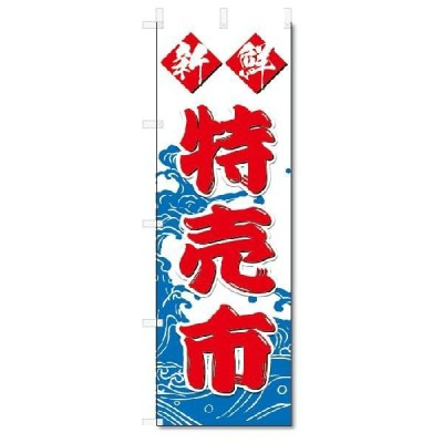 のぼり のぼり旗 新鮮 特売市 (W600×H1800)