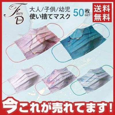 子供可!50枚入りマスク カラーマスク 使い捨て子供 大人 おしゃれ 三層構造 不織布 風邪予防 男女兼用 PM2.5 通気性拔群 花粉 2サイズ 送料無料